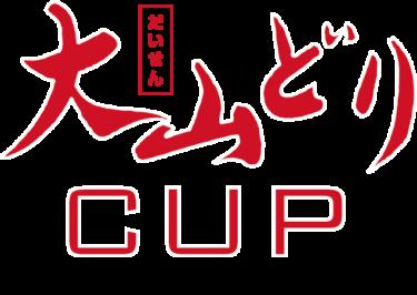2019大山どりカップCM