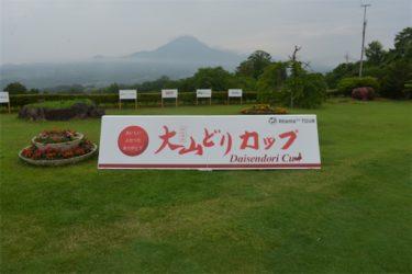AbemaTVツアー2019大山どりカップが無事終了しました