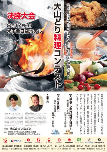 大山どり料理コンテスト開催決定!