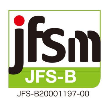 JFS-B規格の取得