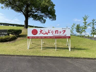 2021AbemaTVツアー 大山どりカップ